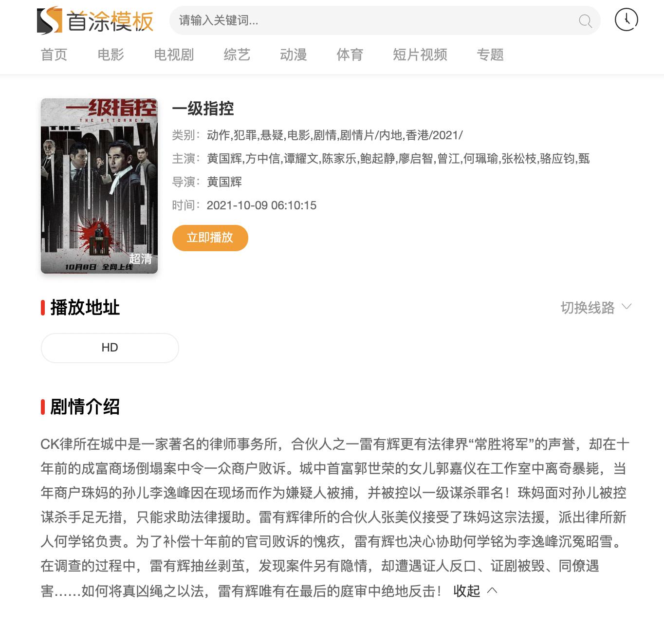 2021新电影《一级指控》免费在线观看地址